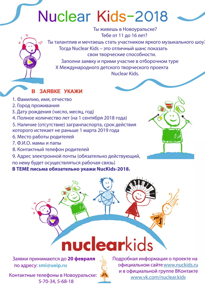 NuClearKids2018 Сайт