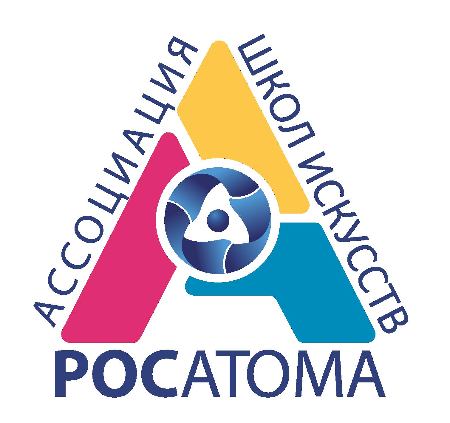 Ассоциация школ искусств Росатома