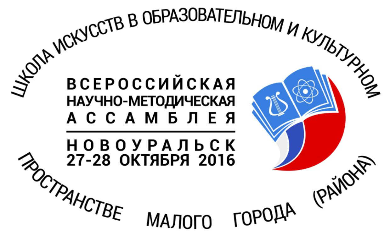 Всероссийская научно-методическая ассамблея-2016