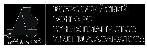 Всероссийский конкурс юных пианистов имени А.А.Бакулова