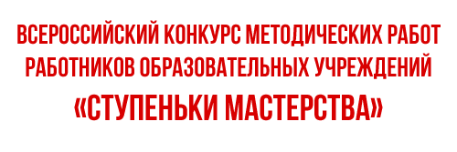 Всероссийский конкурс методических работ работников образовательных учреждений