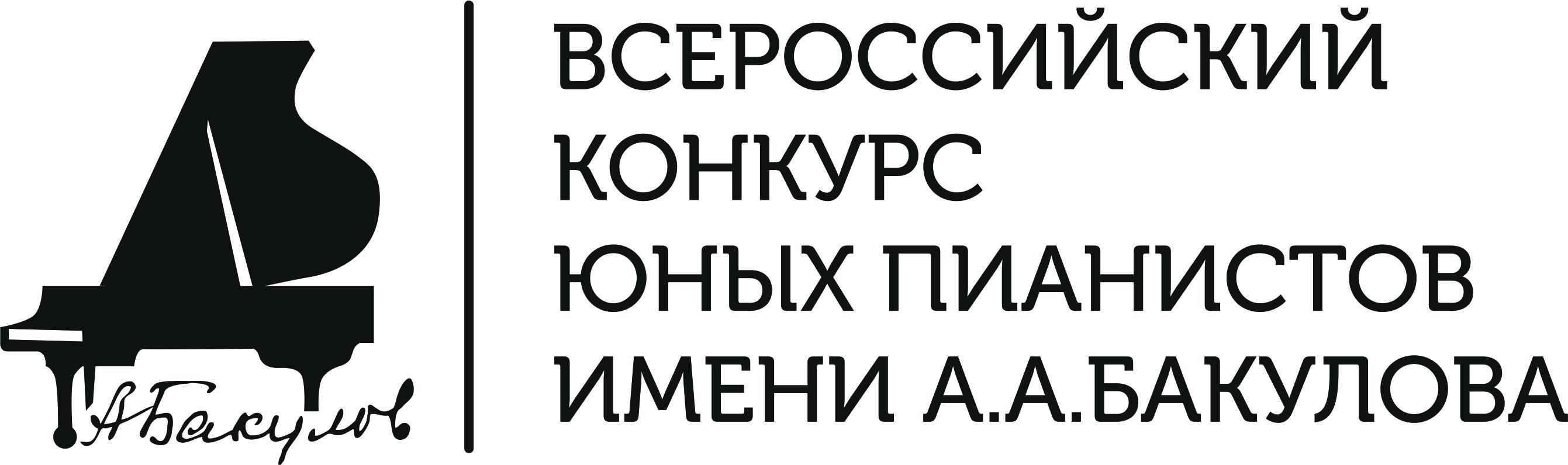 Конкурс им. А.А.Бакулова