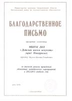 Достижения ДШИ 2013